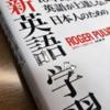 【書評】10年間勉強しても英語が上達しない日本人のための新英語学習法
