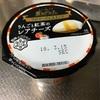 雪印メグミルク:重ねドルチェ:林檎紅茶レアチーズ