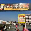 気むずかし家(第2回ひろしまラーメンスタジアム2016)信州鶏白湯ラーメン