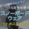 【スノーボード】高性能のウェア選び〜5年先も使えるウェアとは!?選ぶコツとオススメのブランド〜