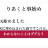 【React】JSX事始め「すごいぞ!JSXもCDNで動いたんだ!」