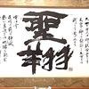 聖翔(せいしょう)と読みます。
