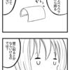 【4コマ】馬券とイラスト