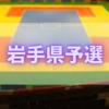 『歩一歩の全国舞台』ドッジボール岩手県予選!