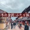 【ふたり旅】冬の金沢旅 #1〜朝4時起きで極寒の地へ降り立ったよ〜
