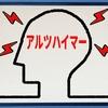アルツハイマー型認知症に認められる症状や日常生活上の障害、対処法