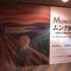 2018年11月2日(金)/東京都美術館/東京国立博物館