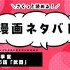 【漫画ネタバレ】怪物事変 第46話「武器」