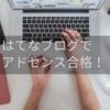 【2020.8.6】ついにはてなブログproでGoogle AdSenseに合格! 合格までの試行錯誤を一挙紹介!【後半】