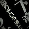 松下竜一『怒りていう、逃亡には非ず』を読む〜義侠の日本赤軍・泉水博〜