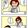 【第5話】最終手段