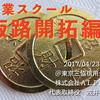 創業スクール・販路開拓のセミナー、東京三協信用金庫高田馬場本店にて登壇しました