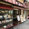 グルメ 〜東京厨房 三田店(三田駅・田町駅)〜
