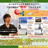 金井琢磨さんのリベンジプロジェクトはお勧めできるのか?