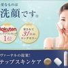 素肌つるつるの正しい洗顔方法|スキンケアに限界を感じた37歳主婦が2つの石鹸を使うだけで