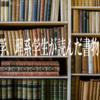 独断と偏見~中・高校生におすすめの5冊~
