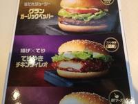 マック「新!新!新?レギュラー」3つの新作バーガーのレビュー。気分によって食べ分けよう!