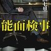 【表情を一切変えない名探偵】能面検事 著者:中山七里