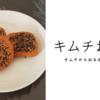 【キムチおやき】キムチから出る水分のリメイクレシピ。