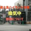 富士急ハイランド攻略★ コロナ対策発令...!? 換気中システムについて対策!!