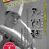 【オススメ5店】渋谷(東京)にある刀削麺が人気のお店