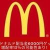 【MCD】マクドナルド配当金6000円ゲット!増配率13%だ!