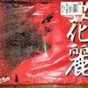 今日のカープグッズ:「黒田200勝記念フェイスタオル」と「黒田200勝記念トートバッグ」
