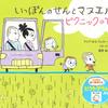 ピクトグラムつき絵本「いっぽんのせんとマヌエル」続編