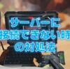 【Apex Legends】サーバーに接続できない時の対処法