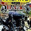 【参考文献】歴史群像アーカイヴvol.22「日露戦争」