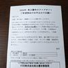 KDDI 株主優待カタログギフト 申込期限にご注意を!