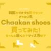 人気で安い!韓国の靴ブランド「チャカン靴(chaakan shoes/チャカンシューズ)」をオンライン通販で購入してみた