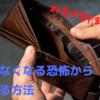お金がなくなる恐怖から脱出する方法【考え方ひとつで余裕が生まれる】