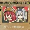 【#ゆるふわサクラとゆるふわシノのちびシノちゃんシリーズ解説】
