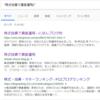 怪しいブログへgoogleから行く方法 2019/6/12 20:25