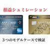 【損益シュミレーション】ANAアメックスでどれだけ得する?損する?損益分岐点を検証