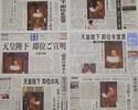 続・即位礼の新聞各紙 社説・論説の記録(23日付)