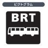 #468 東京BRTの停留施設の準備状況 プレ運行前(2020年5月下旬)
