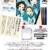 アニメ「氷菓」公式サイトオープン。。。