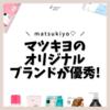 マツキヨのオリジナルブランドが優秀!