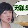 天保山S 指数予想!の巻!