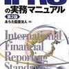 あらた監査法人『IFRSの実務マニュアル』