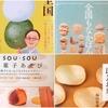 知っておきたい日本文化!茶道女子が選ぶ 和菓子を学べる本10冊