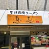 本格豚骨ラーメン 恵壱(安佐南区)コツコツまぜ麺