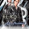 雪組全国ツアー「Music Revolution!」変更点