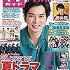 月刊TVガイド 2019年8月号 目次