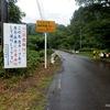 怪異の現場・加治川治水ダム前の「洞穴」を探しに、新発田市赤谷へ