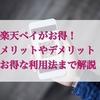 【超お得情報】楽天ペイとは?特徴や意外なデメリットを解説!