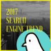 〈検索 Advent Calendar 13日目〉 検索エンジンの一年間をランキングから振り返る