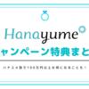 【2021年7月】ハナユメのキャンペーン特典まとめ|最大5万円分貰える!